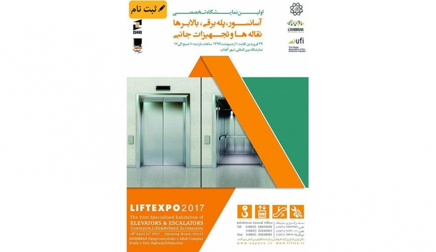 تغییر زمان برگزاری نمایشگاه آسانسور شهرآفتاب - نمایشگاه آسانسور, پله برقی