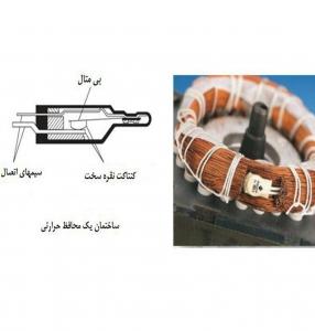 حفاظت تعبیه شده در الکتروموتورها - ترموستات, الکتروموتور