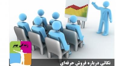 sale2 384x220 - نکاتی درباره فروش حرفه ای