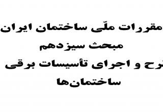 مقررات ملی ساختمان ایران,مبحث سیزده - مقررات ملی ساختمان ایران, مبحث سیزده
