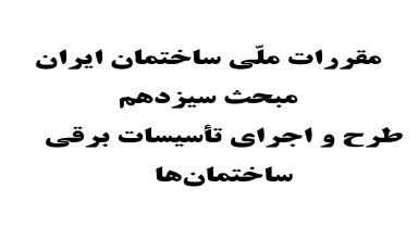 mabhas 13 384x220 - مقررات ملی ساختمان ایران,مبحث سیزده