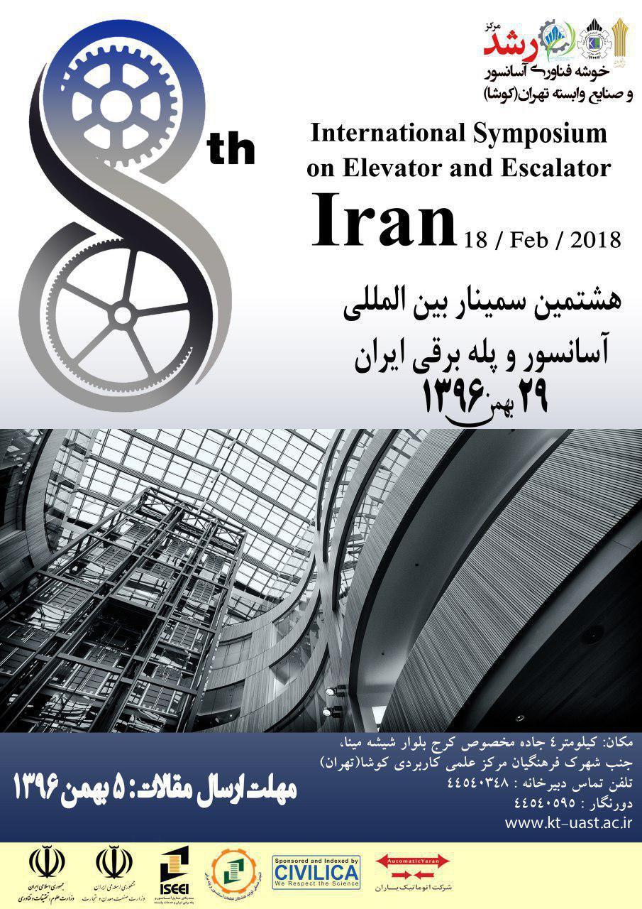 هشتمین سمپوزیوم بین المللی مهندسی آسانسور و پله برقی - همایش پله برقی, همایش آسانسور, کنفرانس آسانسور